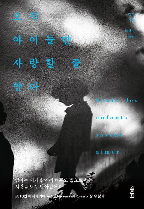 Seuls les enfants savent aimer de Cali en version coréenne